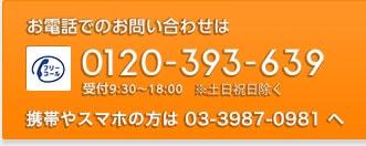 9:30~18:00 土・日・祝日除く 0120-393-639 携帯からのお問合せ 03-3987-0981