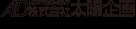 求人広告のプロによる採用コラム|リクルートトップパートナー代理店 太陽企画
