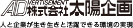 AD VERTISEMENT 株式会社太陽企画 人と企業が生き生きと活躍できる環境の実現