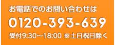 9:30~18:00 土・日・祝日除く 0120-393-639