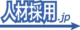 人材採用.jp