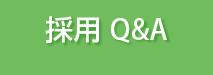 採用Q And A