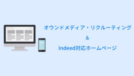 オウンドメディアリクルーティングとインディード対応ホームページ