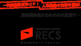 RECS(レックス)