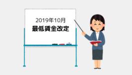 【2019年10月】最低賃金引き上げ!求人募集で気をつけるべきポイント
