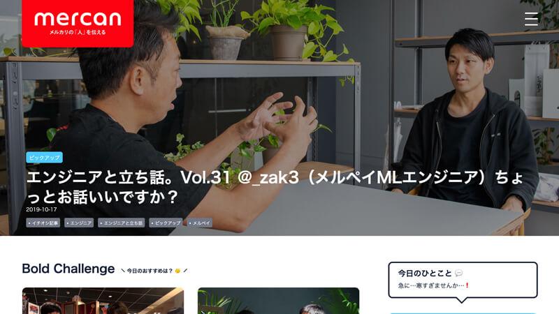 オウンドメディアリクルーティング事例(メルカン)