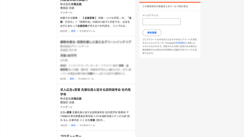 企業の採用サイトから求人広告媒体まで、Indeedはインターネット上のあらゆる求人情報を網羅