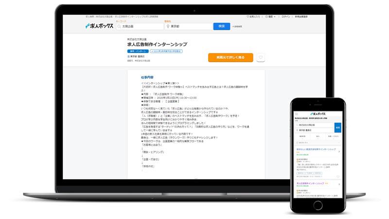 求人ボックスは求人検索エンジンとしての機能を最優先させた機能性とシンプルなデザイン