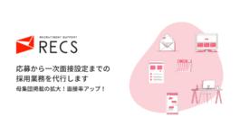 採用代行サービス「RECS」で母集団形成の拡大や面接率アップ