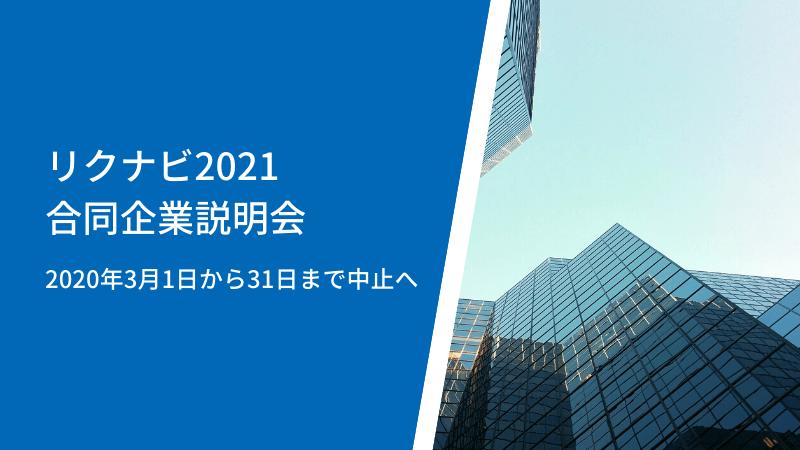 就職情報サイト「リクナビ2021」、合同企業説明会を2020年3月1日から31日まで中止へ