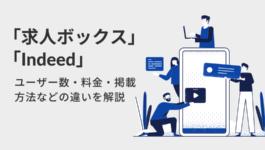 求人ボックスとIndeedの違いを解説|ユーザー数・料金・掲載方法など