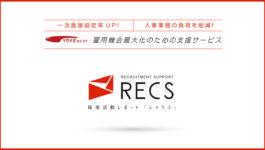 採用代行サービス「RECS」概要資料